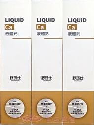 舒瑪仕液體鈣 750ml/瓶 (2+1瓶)