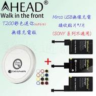 AHEAD Acer 5吋 Liquid Z530 T200 彩色 迷你 無線充電器含接收貼片