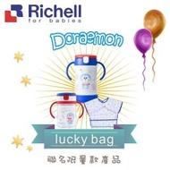 【Richell 利其爾】60周年慶福袋(超優值限量_內含哆啦A夢限量版水杯)