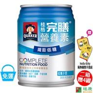 桂格完膳營養素 纖穀低糖口味 2箱(48罐/每罐250ml) 維康 (送四罐/再送凱蒂貓餐墊組乙組) 免運 831