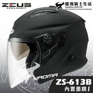 贈好禮 ZEUS安全帽 ZS-613B 消光黑 素色 內置墨鏡 半罩帽 ZS 613B 耀瑪騎士生活機車部品