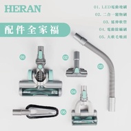 【HERAN 禾聯】無線手持吸塵器HVC-23E6大全配配件組合(HVK-05E1)