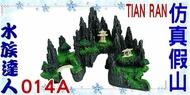 【水族達人】【裝飾品】TIAN RAN《仿真假山 014A》假山/小亭/小屋/石山/小樹/涼亭/小橋