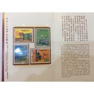 民國65年郵政80週年紀念郵票1組4張全新
