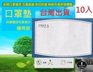 大賀屋 五層 PM2.5 10入 口罩墊 拋棄式 口罩內襯 口罩防護墊 口罩內裡 口罩替換片 活性碳 C00010214