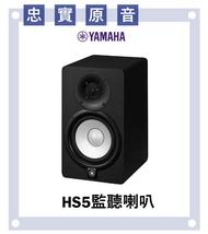 【非凡樂器】YAMAHA HS5主動式錄音室監聽喇叭/高性能/特殊噪音消除技術/公司貨保固/黑色單顆