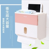 【三房兩廳】衛生紙大容量雙層防水面紙盒(免釘免鑽無痕衛生紙掛架)