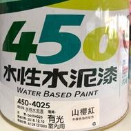 虹牌450水性水泥漆-有光白、百合白、玫瑰白(一加崙)