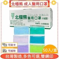 北極熊 成人醫用口罩 50入/盒 藍/粉/紫/綠/湖水綠/蘋果綠 多色可選 雙鋼印*愛康介護*