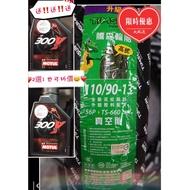 宏昌車業🌈 全新 藤森TIMSUN 💢送機油💢110/90-13 TS-660 56P前輪Force/S-MAX用