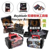 戰鬥陀螺爆旋陀螺收納盒 戰鬥陀螺 比賽專用 陀螺收納盒 陀螺 黑色 保護盒 爆裂世代 工具箱 收納盒 比賽陀螺