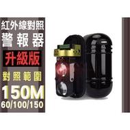 【現貨】 對照式 紅外線感應器 ABT-150米 150M 升級版 對射式 防水IP63 雙光束 偵測器 戶外圍牆 防盜工程