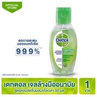 Dettol เจลล้างมือ (เดทตอลล้างมือ) ขนาดพกพา 50 ml.
