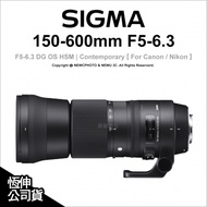 【薪創數位】Sigma 150-600mm F5-6.3 DG OS HSM C版 For Canon Nikon 恆伸公司貨