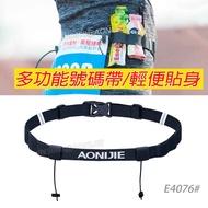 號碼帶 AONIJIE 號碼布腰帶 E4076 能量棒補給 路跑賽 馬拉松 越野賽 三鐵