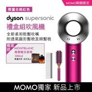 【送萬寶龍男士淡香精】dyson Supersonic HD03 吹風機 禮盒組 原廠圓形髮梳及順髮梳(獨家色)