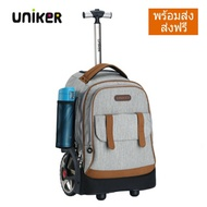 กระเป๋านักเรียนล้อลาก 18 นิ้ว แบรนด์ UNIKER (รุ่น Big Wheels) กระเป๋าเดินทางใบเล็ก ล้อลากใหญ่ ใส่ของได้เยอะ  กระเป๋าเดินทางล้อลาก