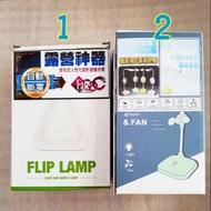 三角 翻轉燈 露營燈 LED USB充電 重力感應燈 風扇 檯燈 電風扇 觸控式 護眼檯燈 小夜燈
