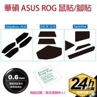 華碩ASUS ROG Gladius 大G / Spatha / SICA 小S 滑鼠專用 腳貼 鼠貼 0.6mm