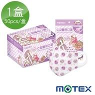【MOTEX 摩戴舒】C型雲朵幼幼口罩(彩虹小馬泡泡/5入 共50入)