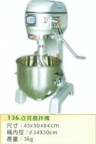 全新 1貫攪拌機/20公升攪拌機/可攪拌3公斤/1桶3配件