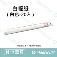 [ 其他烘焙用具 ]  白報紙-白色 M-原裝20入