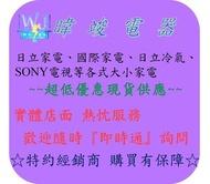 ☆議價【暐竣電器】SONY新力 KD-43X7000E 43型液晶電視 另KD-55X7500F、KD-65X7500F