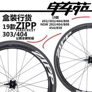 qianqing7♥19款ZIPP輪組202 303 404 NSW火鳥碳纖維454公路車858管胎開口