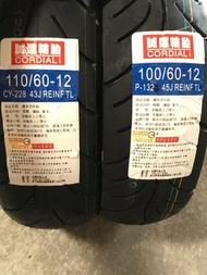 便宜輪胎王  誠遠110/60/12機車輪胎