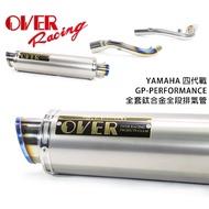 OVER RACING OVER排氣管 四代戰 GP-PERFORMACE 全段鈦