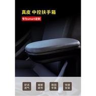 奔馳smart453內飾中央扶手箱forfour fortwo儲物盒收納箱SMART改裝