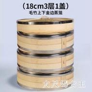 毛竹蒸籠 蒸包子饅頭籠屜小籠包蒸籠竹制不銹鋼上下包