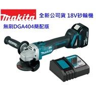 【花蓮源利】日本Makita 無刷 DGA404 18V鋰電 牧田 無碳刷平面 砂輪機 充電式切斷機 牧田DGA404Z