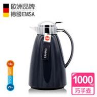 【德國EMSA】頂級不鏽鋼真空保溫壺 玻璃內膽 巧手壺CAMPO (保固5年) 1.0L 碳灰