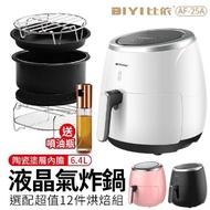 【比依】AF25A 大容量6.4L陶瓷塗層 氣炸鍋 - 白色(「加購」8吋12件烘培組)