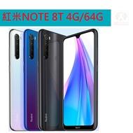 紅米 Note 8T 4G/64G 6.3吋 八核心 智慧型手機 0利率 免運費