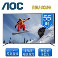 【美國AOC】 55吋 4K LED液晶顯示器+視訊盒 55U6090