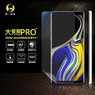 SAMSUNG NOTE9  『大螢膜PRO』滿版全膠螢幕保護貼超跑包膜頂級原料犀牛皮