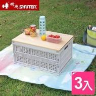 【SHUTER 樹德】樂活耐重折疊收納籃43L-3入(MIT台灣製 露營/野餐/玩具/車用置物箱)