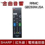 SHARP 夏普 RRMCGB269WJSA 紅外線 電視搖控器 適用LC-50UA6500T | 金曲音響