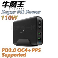 牛魔王 - TX1100S 110W 5位桌面 USB 充電器, 支援PD3.0, QC4+, PPS, Macbook Pro, iPhone 12, Nintendo Switch 適用