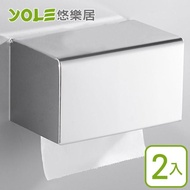 【YOLE 悠樂居】304不鏽鋼免釘可打孔抽取式衛生紙架-長#1425063(2入)