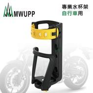 【五匹MWUPP】自行車水杯架