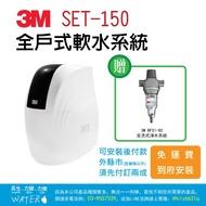 3M SFT-150全戶式軟水系統★送3M BFS1-80反洗式淨水系統★免費到府安裝、免運費【力健淨水】