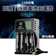 電池充電器 3號/4號電池 兼容 充電器【樂天最低價】鎳氫電池 USB充電指示燈 電池充電器 (19-263)