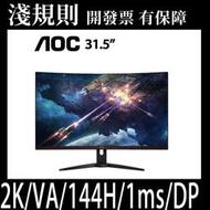 【淺規則】【AOC】CQ32G1 32型QHD 144Hz電競曲面螢幕 32吋