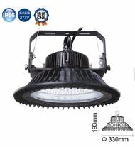 【舞光LED】100W/150W/200W飛碟天井燈(吸頂)附固定片/ 各大小型營業場所適用