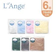 【L'Ange棉之境】6層純棉紗布浴巾/蓋毯 70x120cm(四色任選)