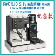 ~湘豆咖啡~附發票 RANCILIO Silvia咖啡機+Rocky 無分量器磨豆機+豆渣盒【紀念款消光黑】-免運