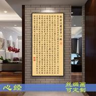 【新飾界】現代新中式裝飾畫禪意掛畫佛像觀音心經供奉字畫豎版玄關墻畫壁畫
